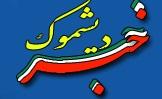 پایگاه اطلاع رسانی خبر دیشموک
