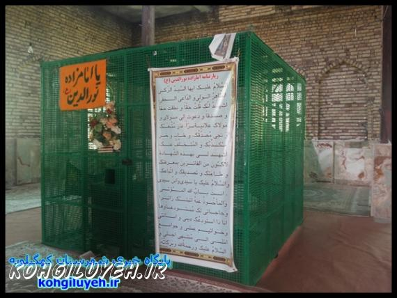 گزارش تصویری/امامزاده سید نورالدین(ع) کهگیلویه، مکانی زیارتی گردشگری/پایگاه خبری کهگیلویه