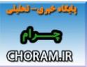 پایگاه اطلاع رسانی شهرستان چرام