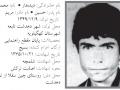 پنج شنبه ای با شهدای کهگیلویه/این هفته شهید محمد علی دیده دار